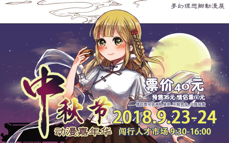 梦幻理想乡动漫展-沈阳中秋节动漫嘉年华,12大特色通通解禁!
