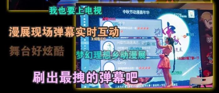 梦幻理想乡动漫展-沈阳女神节动漫嘉年华!秀节操的时间又到啦!