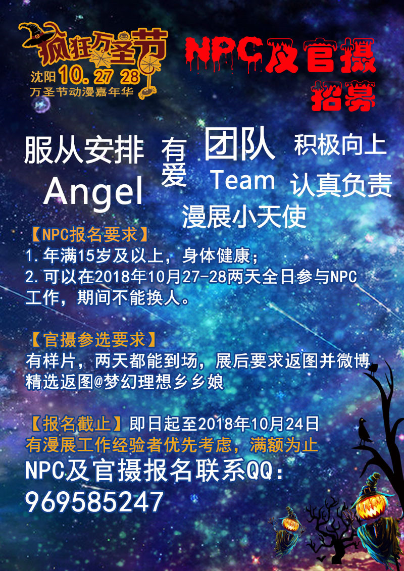 11NPC即官摄招募.jpg